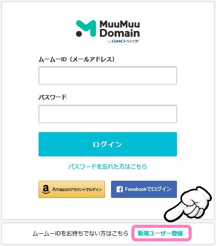 ムームードメイン 新規ユーザー登録