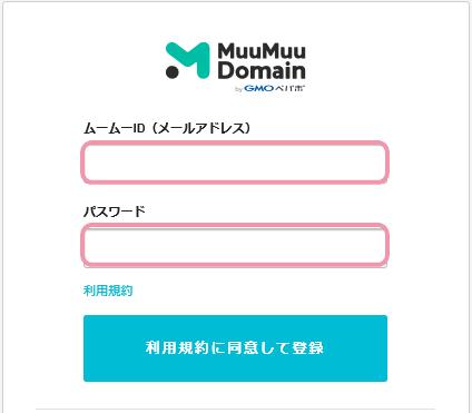 ムームードメイン 新規ユーザー登録 ID パスワード