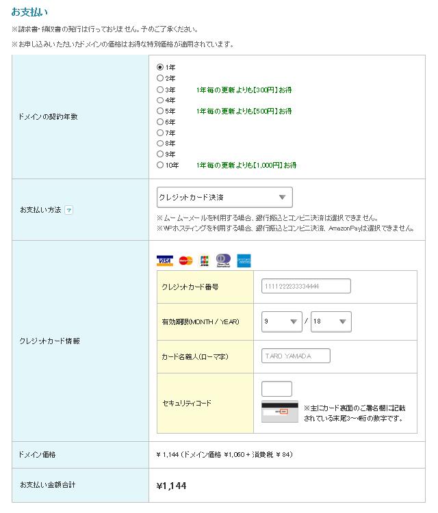 ムームードメイン 新規ユーザー登録 お支払い