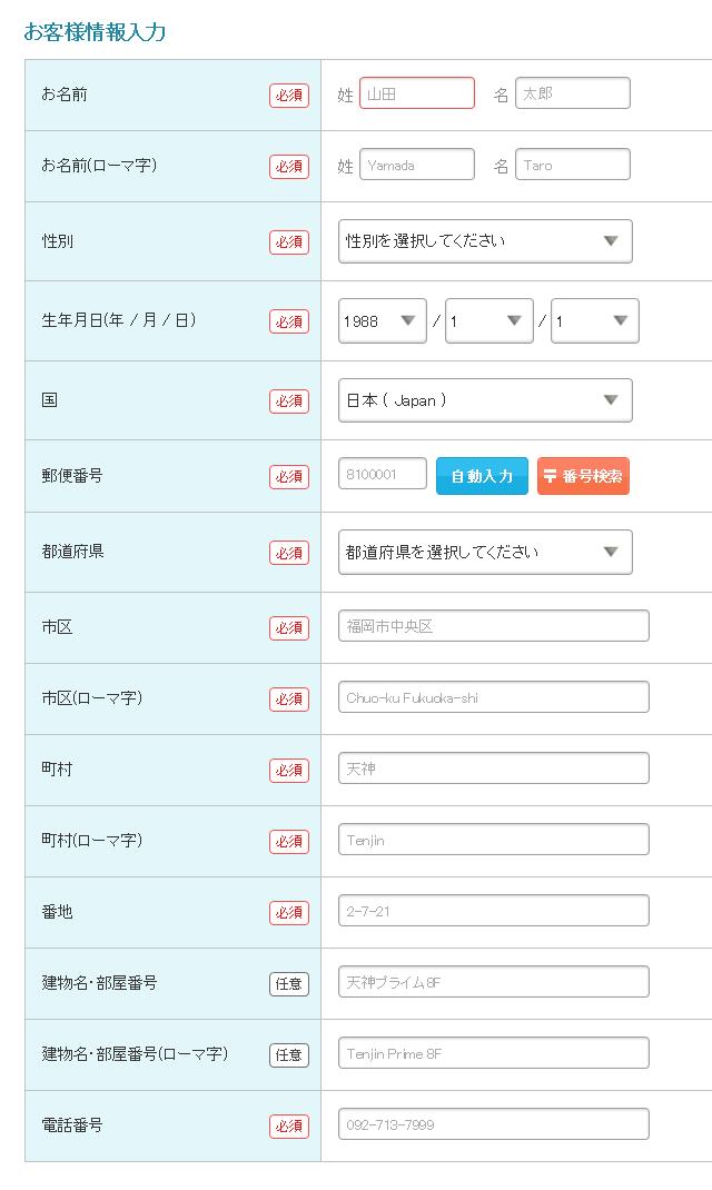 ムームードメイン 新規ユーザー登録 お客様情報入力画面