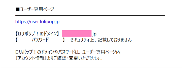 ロリポップ 登録完了メール