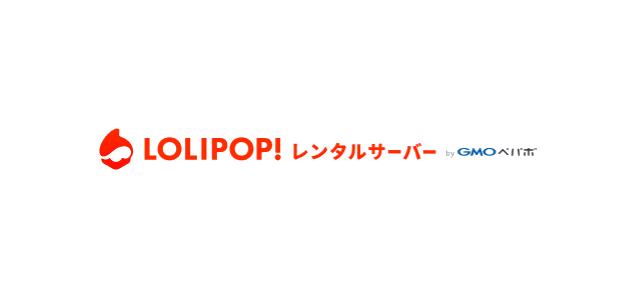 ロリポップ LOLIPOP!レンタルザーバー