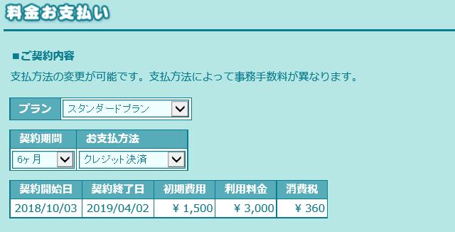 ロリポップ 料金お支払い 選択画面