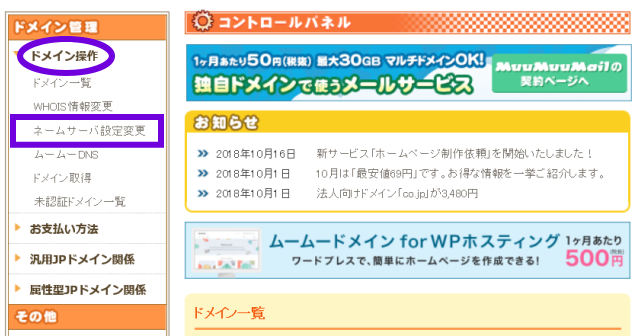 ムームードメイン ドメイン操作 ネームサーバー設定変更
