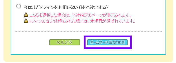 ムームードメイン ネームサーバー設定変更