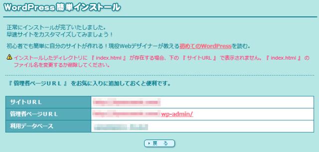 ロリポップ WordPress簡単インストール 完了