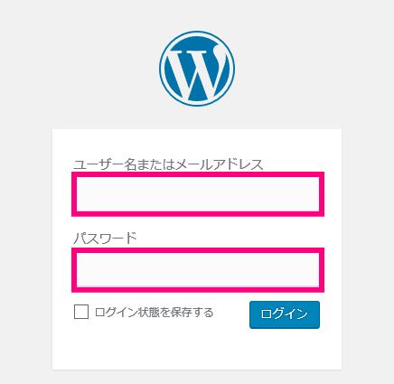 WordPress ワードプレス ログイン画面