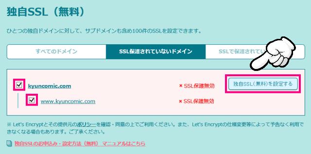 ロリポップ ロリポップ 独自SSL設定