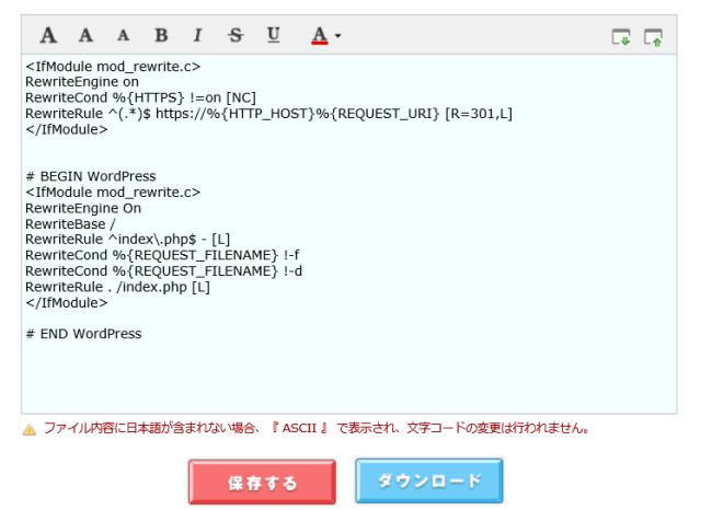 ロリポップ .htaccess 追加