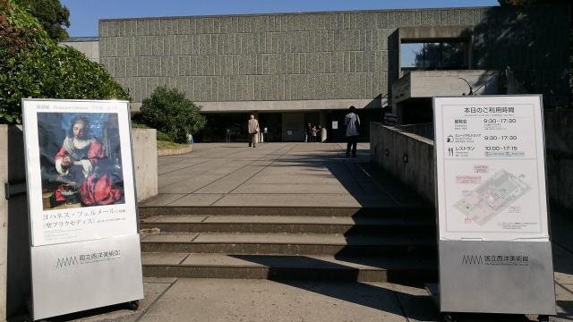 国立西洋美術館 フェルメール帰属