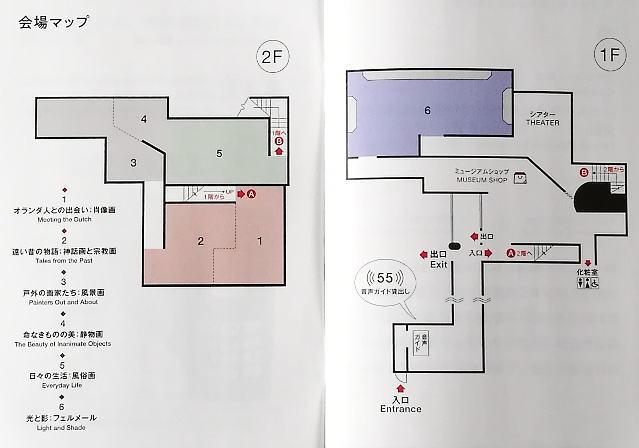 上野の森美術館 フェルメール展 会場マップ