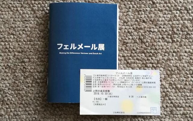 上野の森美術館 フェルメール展 冊子