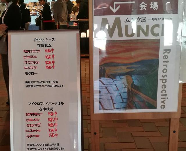 東京都美術館 ムンク展 限定グッズ在庫状況