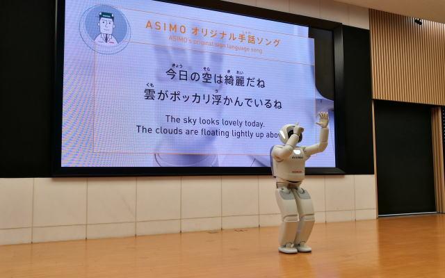 Honda ASIMO 手話