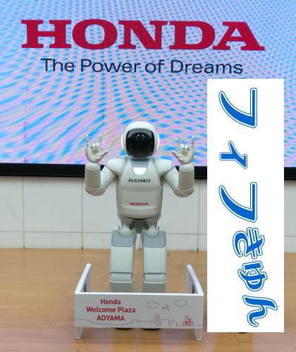 Honda ASIMOとツーショット