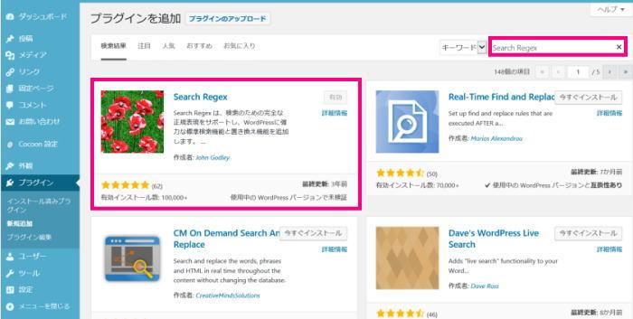 ワードプレス Search Regex インストール