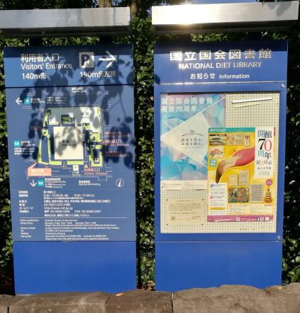 国立国会図書館 永田町駅すぐ案内図