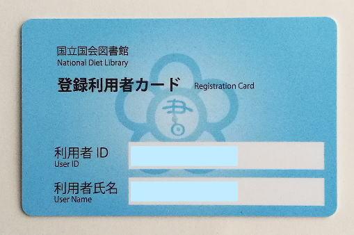 国立国会図書館 登録利用者カード