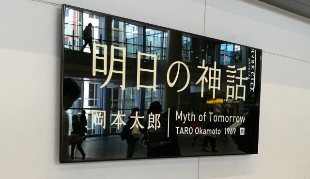 岡本太郎 明日の神話プレート