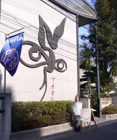 岡本太郎記念館 表参道