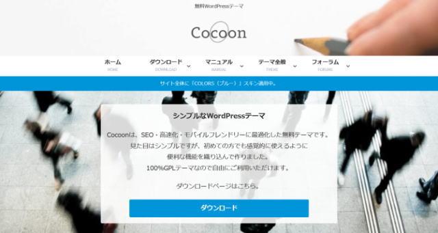 ワードプレステーマ Cocoon