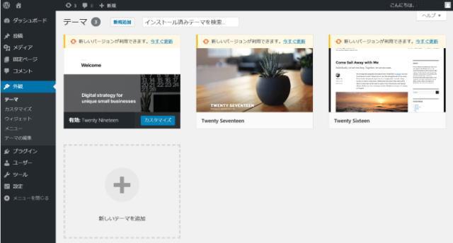 WordPress テーマ