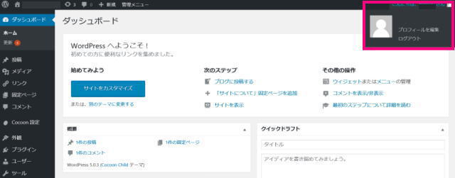 WordPress ログアウト