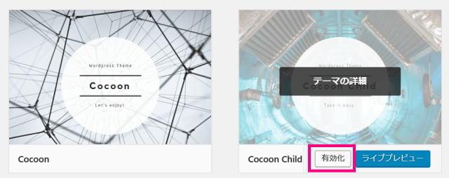 Cocoon Child 有効化