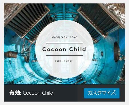 Cocoon Child 有効