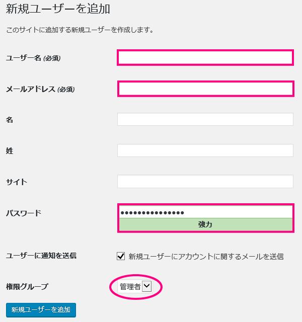 WordPress 新規ユーザー追加