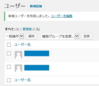 WordPress ユーザー追加確認