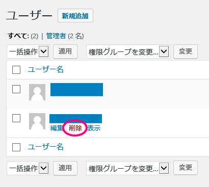 WordPress ユーザー削除