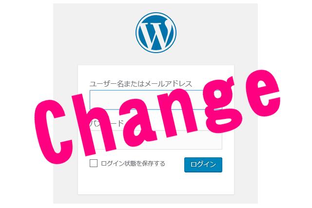 WordPress ユーザー名変更