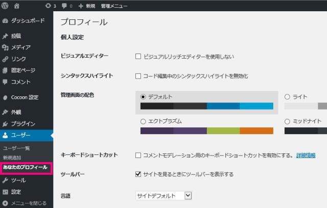cocoon プロフィール設定画面