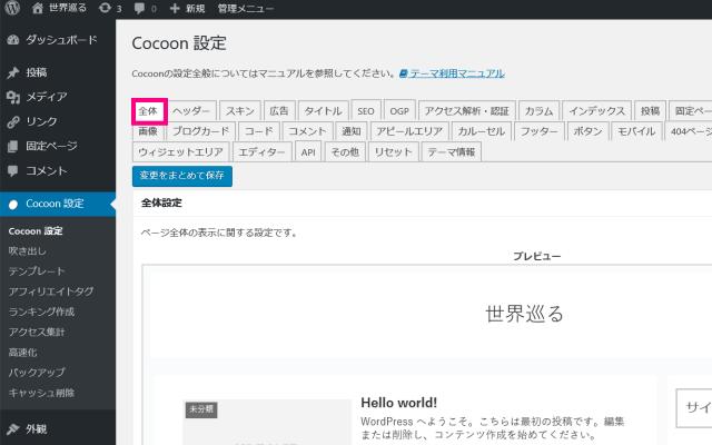 Cocoon 設定画面