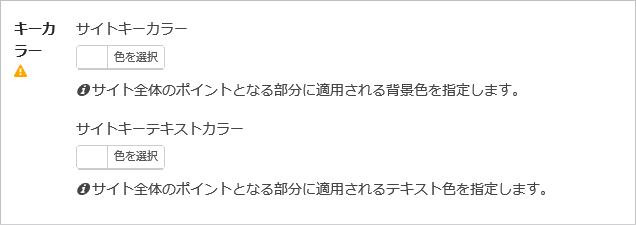 Cocoon キーカラー設定画面