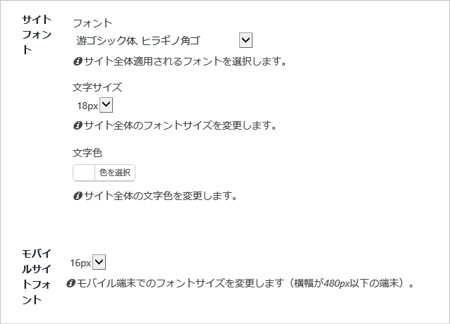 Cocoon フォント設定