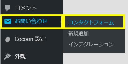 お問い合わせ→コンタクトフォーム