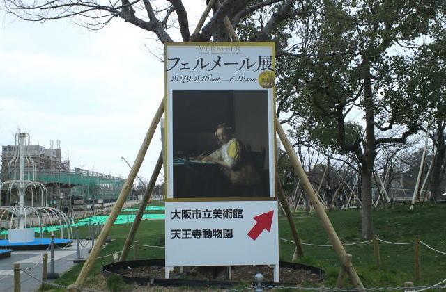 天王寺公園 大阪市立美術館への矢印看板