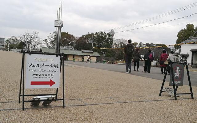 大阪市立美術館への矢印看板