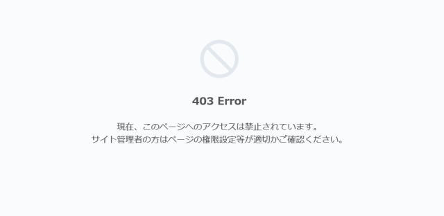 WordPress 403エラー