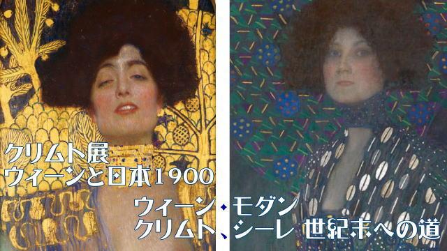 2つのクリムト展の比較