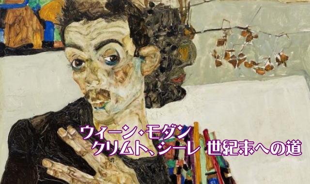 ウィーン・モダン クリムト、シーレ 世紀末への道