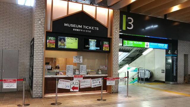 上野駅構内 エキュート ミュージアム チケット
