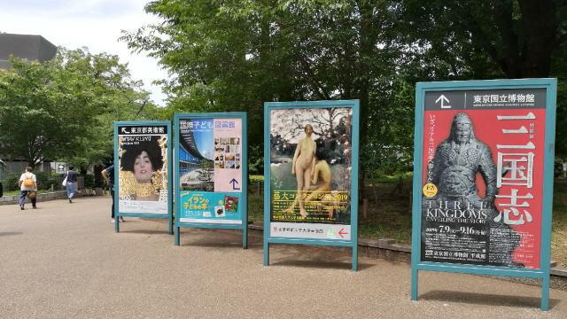 東京都美術館 クリムト展 看板