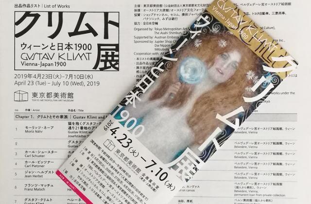 クリムト展ウィーンと日本1900 チケット