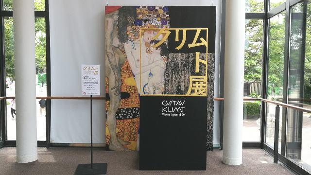クリムト展ウィーンと日本1900 東京都美術館