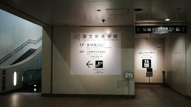 乃木坂駅地下道から国立新美術館への道順