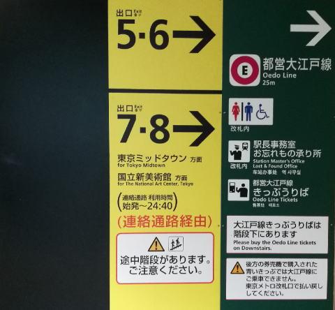 六本木駅構内 7番出口看板