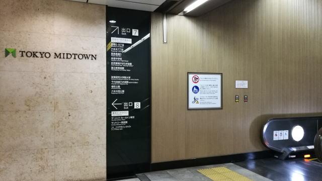 六本木駅7番出口